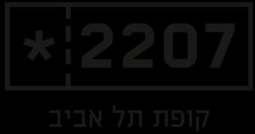 קופות תל אביב